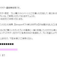 ゼブラのキャンペーンで「amazonギフト券5,000円分」が当選