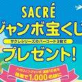 サクレシリーズのバーコード3枚でジャンボ宝くじプレゼント!!|フタバ食品株式会社