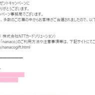 イトーヨーカドーのキャンペーンで「nanacoギフト1,000 円分」が当選
