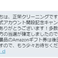 正栄クリーニングのTwitter懸賞で「Amazonギフト券1,000円分」が当選