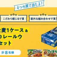 サントリー 金麦×ハウス食品 ジャワカレー・こくまろカレー #あいあいカレーやってみた!投稿キャンペーン | サントリー