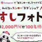 スシロー食事券2,000円分