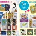 「夏はアイスティー。」プレゼントキャンペーン | 日本紅茶協会