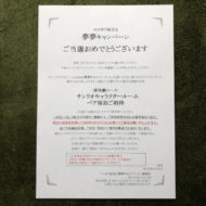 ココカラファインのキャンペーンで「サンリオキャラクタールームペア宿泊券」が当選