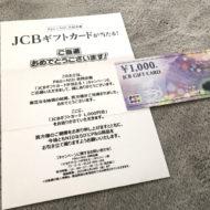 P&G×NIDのハガキ懸賞で「ギフト券1,000円分」が当選
