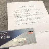 ビバホーム&日本製紙のハガキ懸賞で「お買い物券500円分」が当選