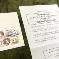 森永のキャンペーンで「QUOカード500円分」が当選