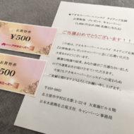 アオキスーパー×ニッスイのハガキ懸賞で「商品券1,000円分」が当選