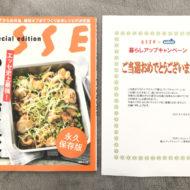 ウエルシア×ESSEのハガキ懸賞で「ESSE料理本」が当選