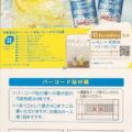 サントリー天然水スパークリング レモンタワー当たる!キャンペーン