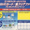 三ツ矢サイダーオリジナル嵐QUOカード/嵐クリアファイルプレゼントキャンペーン