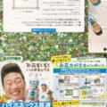ハイポネックス原液 × ANZEN漫才 お花大好きキャンペーン