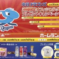 中日ドラゴンズ 沖縄限定オフィシャルグッズプレゼントキャンペーン