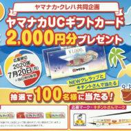 ヤマナカUCギフトカード2,000円分プレゼント