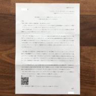 「東京2020パラリンピック 車いすバスケットボール決勝または準決勝観戦チケット」が当選