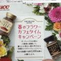 UCC ザ・ブレンド 春のフラワーカフェタイムキャンペーン