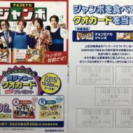 ジャンボオリジナル関ジャニ∞クオカード500円分プレゼントキャンペーン