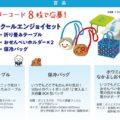 納涼雪の宿キャンペーン|三幸製菓