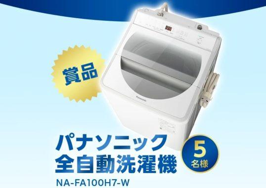 パナソニック洗濯機プレゼントキャンペーン アリエール公式サイト