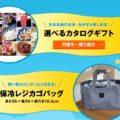 丸大食品|がんばろう日本!応援キャンペーン