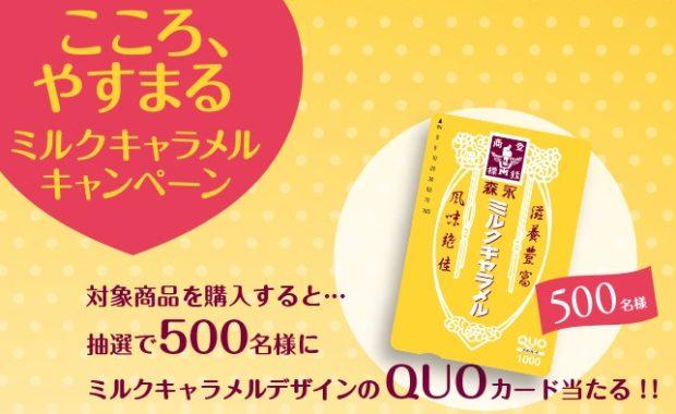 こころ、やすまるミルクキャラメルキャンペーン 森永製菓