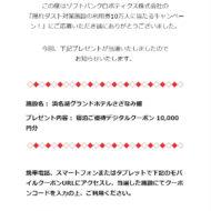 ソフトバンクロボティクスのキャンペーンで「宿泊優待券 10,000円分」が当選