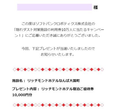 ソフトバンクのキャンペーンで「リッチモンドホテル宿泊優待券10,000円分」が当選