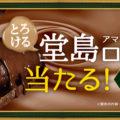 【ハガキ懸賞】堂島アマンドショコラロールが当たるキャンペーン☆