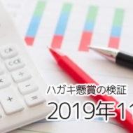 ハガキ懸賞の「当選確率」徹底検証! ~2019年11月応募分~