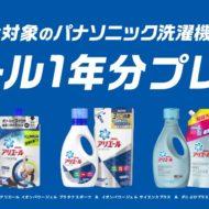 アリエール1年分プレゼント!キャンペーン | 洗濯機/衣類乾燥機 | Panasonic