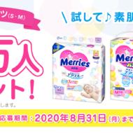 【花王 メリーズ】夏こそ通気性!合計10万人サンプルプレゼントキャンペーン実施中!