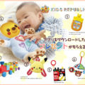 イオン キッズリパブリックアプリ キャンペーン | babyco ( ベビコ )