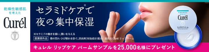 https://www.kao.co.jp/curel/special/19lipcare/