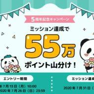 【Super Point Screen】55万ポイント山分けのチャンス!5周年記念キャンペーン │ 楽天スーパーポイントスクリーン
