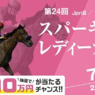 『川崎競馬 スパーキングレディーカップ』推し馬キャンペーン   Buzzes!(バジズ)