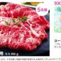 Wチャンスもアリ☆松坂牛すき焼き肉が当たるクイズキャンペーン♪