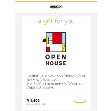 オープンハウスのTwitter懸賞で「Amazonギフト券1,500円分」が当選