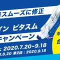 8.21-【ピタスム】プレゼントキャンペーン|PILOT