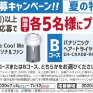 レシート応募で当てようキャンペーン|ヤマダ電機 YAMADA DENKI Co.,LTD.