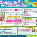 【ハガキ懸賞】ディズニーパークチケットや生茶1ケースが当たるキャンペーン☆