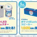 サントリー × STAND BY ME ドラえもん 2 コラボキャンペーン!