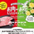 お肉orお花もらえるキャンペーン 岡山県産牛肉銘柄推進協議会