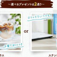 家でも、オフィスでも、アーモンド効果×コーヒーキャンペーン!|グリコ