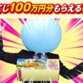 宝くじ100万円分やかっぱえびせん1年分が当たる豪華キャンペーン!