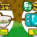 【ハガキ懸賞】Nintendo Switch Liteやポケモン丼ぶりセットが当たるキャンペーン♪