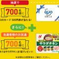 500円分QUOカード還元&お友達紹介キャンペーン