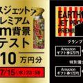 総額10万円分のAmazonギフト券が当たる豪華デザインコンテスト!