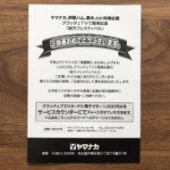 ヤマナカ、伊藤ハムのキャンペーンで「電子マネー1,000円分」が当選