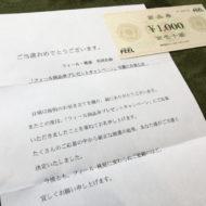 フィール・桃屋のハガキ懸賞で「商品券1,000円分」が当選