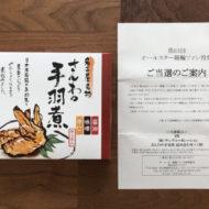 名古屋競輪のキャンペーンで「手羽先 詰め合わせ」が当選